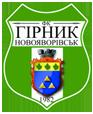 """""""Гірник"""" Новояворівськ"""